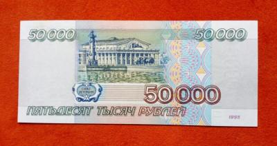 50.000 рублей 1995 UNC серия АА на оценку. - IMG_20210611_155040