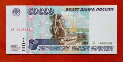 50.000 рублей 1995 UNC серия АА на оценку. - IMG_20210611_154955