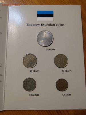 Годовой набор Эстония 1992 до 22-00 14.06 - IMAG1773~2