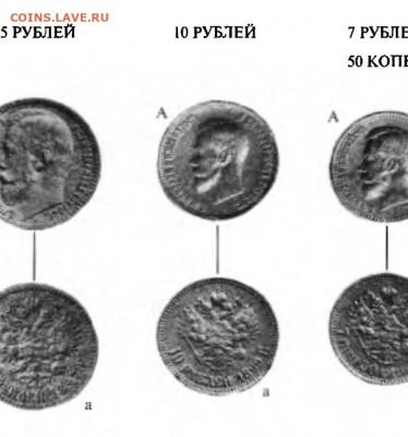 10 рублей 1898 г. Казаков В.В. - Уездников Малая голова.JPG