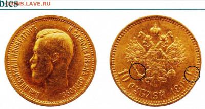 10 рублей 1898 г. Казаков В.В. - Крупно 1898 год.JPG