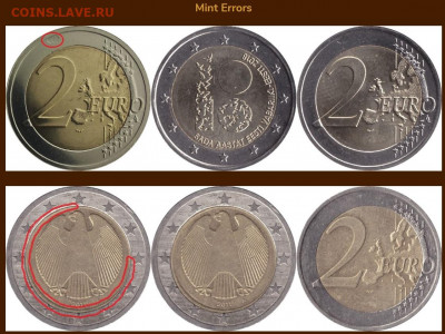 браки на евро монетах - Error 01