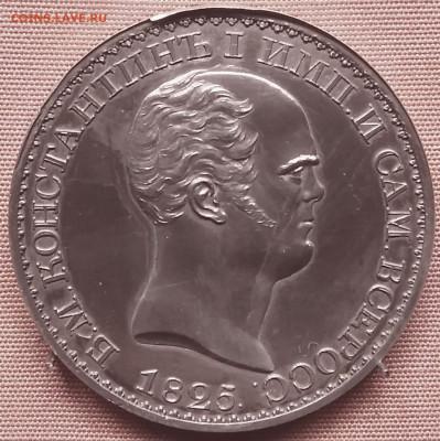 Константиновский рубль - IMG_20210616_215808