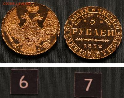 Константиновский рубль - 017 = Из розсыпей колыванских
