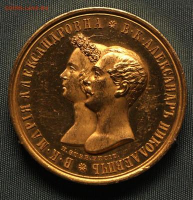Константиновский рубль - 016 Свадебная медаль 1841 в золоте