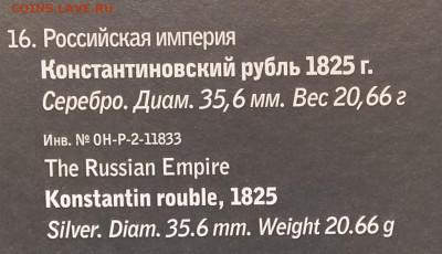Константиновский рубль - описание