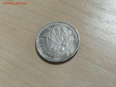 10 рублей 1899г (подделка тех лет?) - IMG_20210617_155843