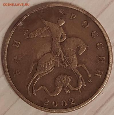 50 копеек 2002 - 2021-06-22 09.26.25