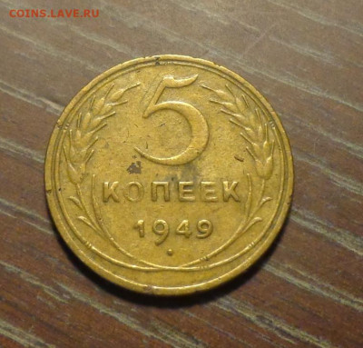 5 копеек 1949 до 29.06, 22.00 - 5 копеек 1949 _1