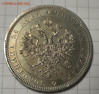 1 рубль 1877г HI - 20210630_091533
