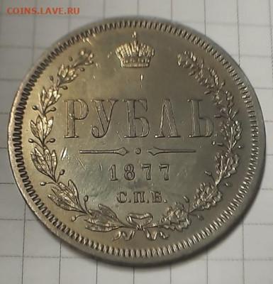 1 рубль 1877г HI - 20210630_091512