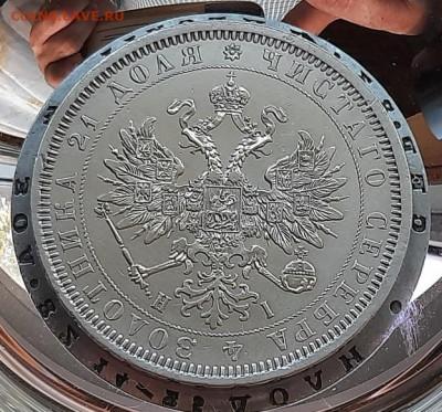 1 рубль 1877г HI - 20210629_183548