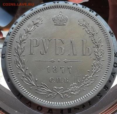 1 рубль 1877г HI - 20210629_183333