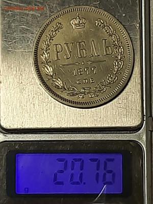 1 рубль 1877г HI - 20210629_174250