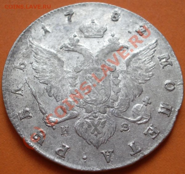 Рубли 1782года - 82- 002
