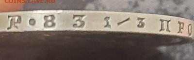 1 рубль 1877г HI - 20210701_170326