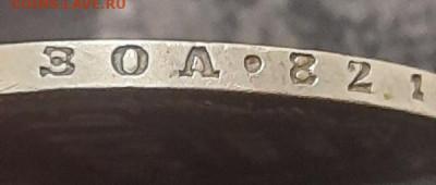 1 рубль 1877г HI - 20210701_170244