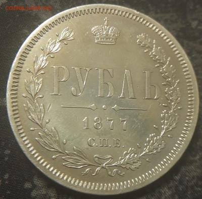 1 рубль 1877г HI - 20210701_170115