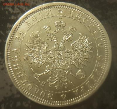 1 рубль 1877г HI - 20210701_170004