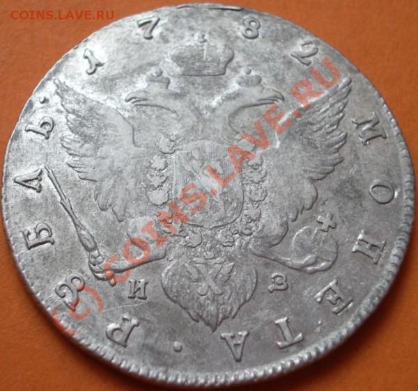 Рубли 1782года - 82- 003