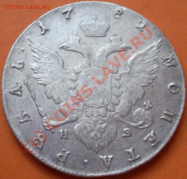 Рубли 1782года - 82- 008