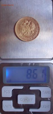 10 рублей 1899 года АГ. До 8.07.2021 г. - SDC14733.JPG
