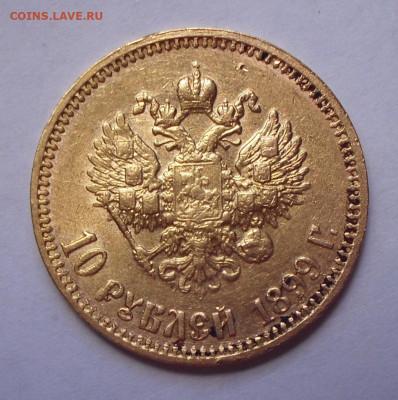 10 рублей 1899 года АГ. До 8.07.2021 г. - SDC14727.JPG