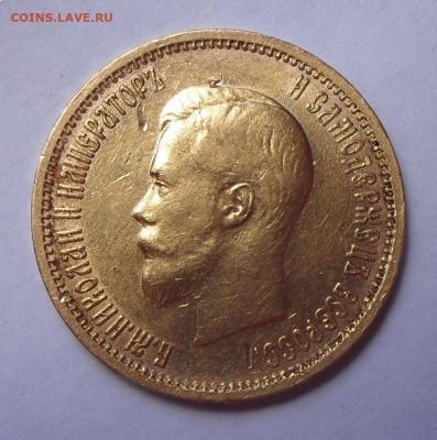 10 рублей 1899 года АГ. До 8.07.2021 г. - SDC14725.JPG