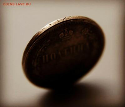 полтина 1883 года СПБ-АГ норм или копия? - s-l1600++