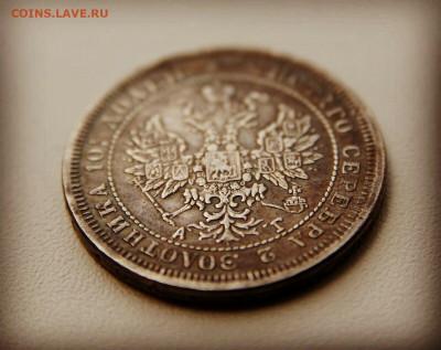 полтина 1883 года СПБ-АГ норм или копия? - s-l1600+