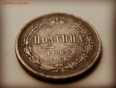 полтина 1883 года СПБ-АГ норм или копия? - s-l1600