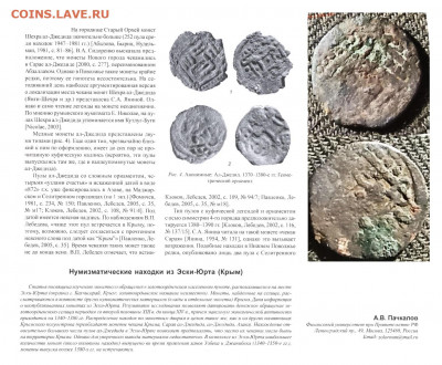 какая-то монета, возможно арабская - анэпиграфный пул 1370 1380гг.