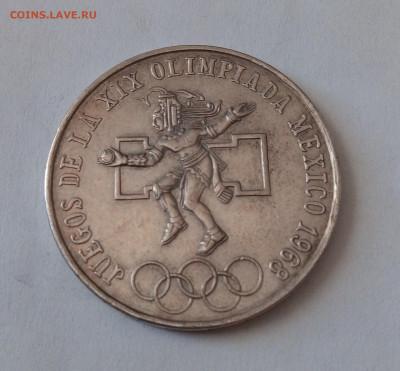 Серебряные монеты. - IMG_20210710_104313(1)