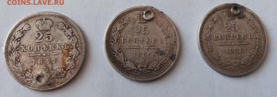 Серебряные монеты. - IMG_20210710_104959