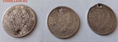 Серебряные монеты. - IMG_20210710_105015