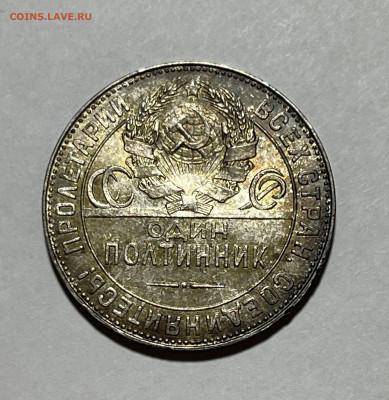 50 копеек 1924 ТР UNC - 0377A299-461D-4B22-8B3E-C9E4721721C4