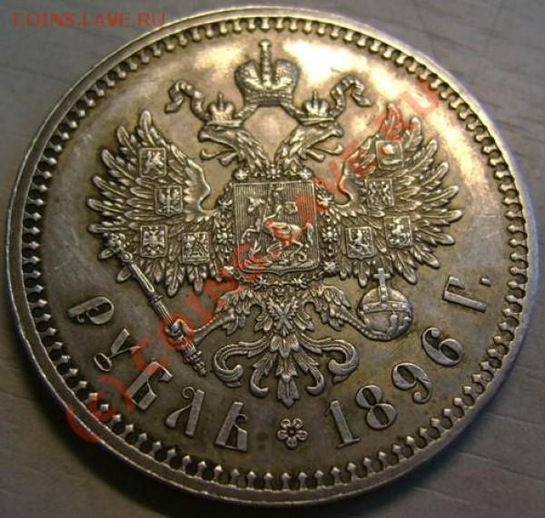 рубль 1896 г. сохранность? - 3a.JPG