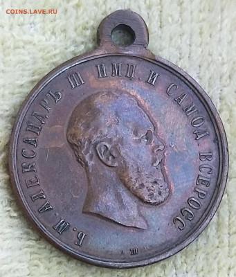 Медаль коронации Александра 3 - IMG_20210712_134650