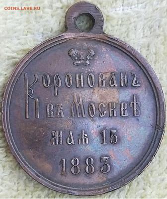 Медаль коронации Александра 3 - IMG_20210712_134730