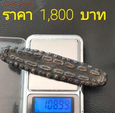 Монеты Тайланда - 216815468_863658744563492_4546432922921324330_n