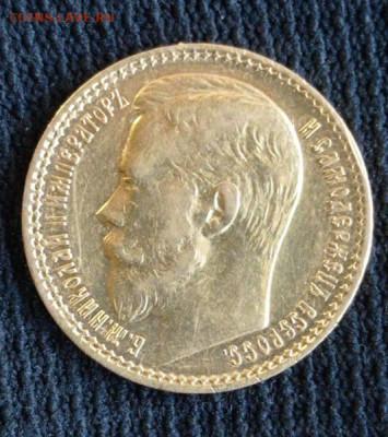 15 рублей 1897 год - 35142433zz