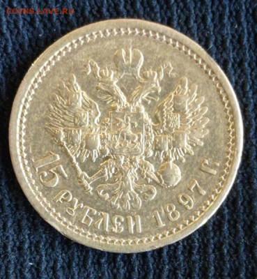 15 рублей 1897 год - 35142437zz