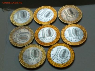 2009,2010гг 10 рублей 6+2шт (Калуга СПМД, Брянск) до 20го - DSC_0063.JPG