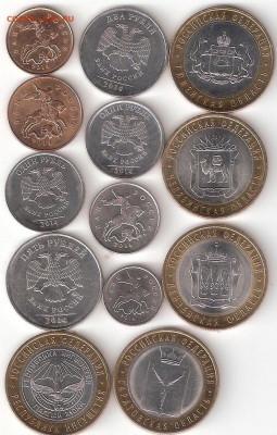 Совр Россия 2014год: 13 монет (8 погодовка 2014+5 бим 2014 - 2014год -13монет(8 погодовки+5 бим) А
