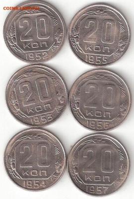 Погодовка СССР: 20коп-6шт:1952,53,54,55,56,57 Гло - 20к-6шт Р Гло