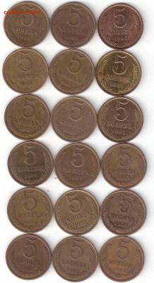 СССР: 5k - 18 монет разные: 1961, 62, 1977-1991л, 1991м 0018 - 5к СССР 18шт А 0018поздние