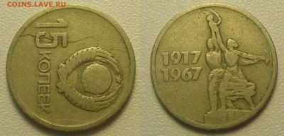 Разные браки (или лоты браков) по фиксу до 22.07.21 22:00 - 15 копеек 1967 юбилейная (червяк)