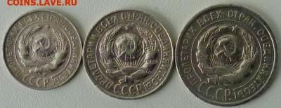 Погодовка СССР: Билоны 10коп 1927+15коп 1930брак+20коп 1925 - Билоны 3шт А.JPG