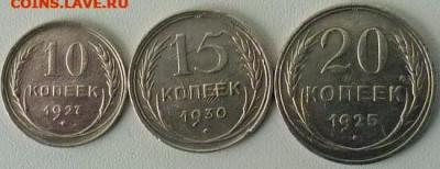 Погодовка СССР: Билоны 10коп 1927+15коп 1930брак+20коп 1925 - Билоны 3шт Р.JPG