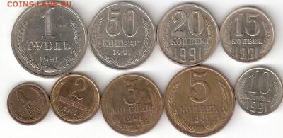 Набор погодовки СССР 1991М: 1руб,50к,20к,15к,10к,5к,3к,2к,1к - 1991M-9st P